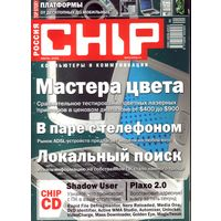 Chip #7-2005 + CD