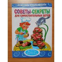 Книга на картоне Советы-секреты для самостоятельных детей