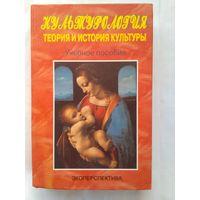 Культурология. Теория и история культуры. Под общей редакцией И. Е. Ширшова.