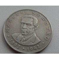 20 злотых РП 1974 г.в. Новотко, Y# 69, 20 ZLOTYCH, из коллекции