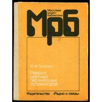 Ремонт цветных переносных телевизоров. Справочник. 1990