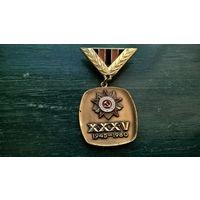 Памятная медаль СКВВ ХХХV лет 1945-1980