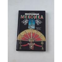 Многоликая Мексика. Р. Тучнин. М: Детская литература, 1988