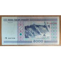 5000 рублей 2000 года, серия РМ