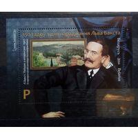 Распродажа! 150 лет со дня рождения Льва Бакста, Беларусь, 2016 год, блок