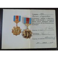 """Юбилейный знак """"50 лет Комсомольску на-Амуре"""" с удостоверением 1982г."""