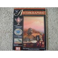Антиквариат предметы искусства и коллекц... -12(33) 2005г