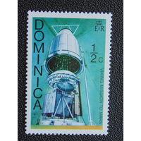 Доминика 1976 г. Космос.