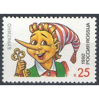 Россия 1992 - Герои литературных произведений. Буратино **