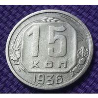 15 копеек 1936 года.
