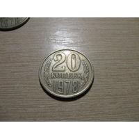 20 копеек СССР 1978 год