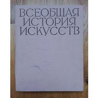 """""""Всеобщая история искусств"""" в 6 томах. Т.6. Книга вторая. МОСКВА.""""ИСКУССТВО"""".1962."""