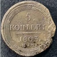 5 копеек 1803 год ЕМ Российская Империя, орел 1806 года, кабинетка, от рубля, без МЦ