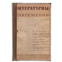 Литературный современник No 2. 1936г. /Литературный и общественно-политический  журнал/