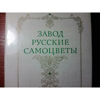 Завод Русские Самоцветы