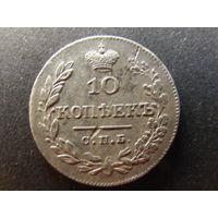 10 копеек 1826 СПБ НГ серебро