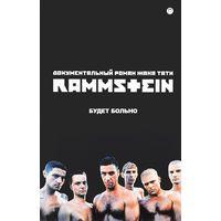 Rammstein. Будет больно