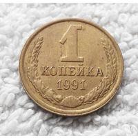 1 копейка 1991 Л СССР #02