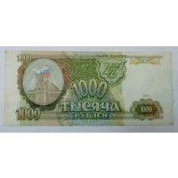 1000 рублей 1993г. Россия.