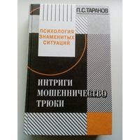 Павел Таранов Психология знаменитых ситуаций: Интриги, мошенничество, трюки