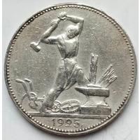 Один полтинник 1925