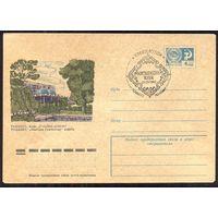 """CCCР 1974 Ташкент """"Голубые купола"""" СГ"""