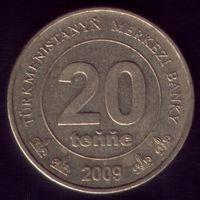 20 тенге 2009 год Туркменистан