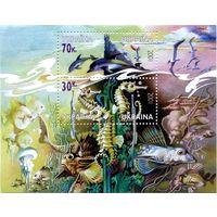 Украина 2001 г. Фауна. Флора.  Черное море. Блок