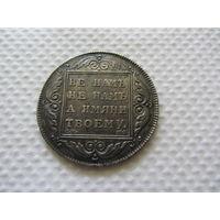 1 рубль 1798 г.  С.М.  М.Б.