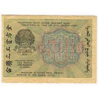 500 рублей 1919 Пятаков-Стариков  Серия АВ-062 Расчетный знак