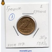Греция 1 драхма 1973 года. Афинская сова