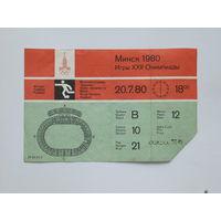 Билет на футбол Минск олимпиада 1980