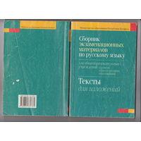Сборник экзаменационных материалов по русскому языку