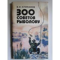 В. И. Хлиманов. 300 советов рыболову.