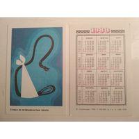 Карманный календарик . Техника безопасности . 1988 год