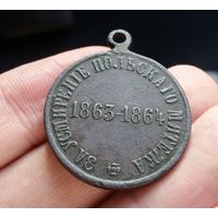 За усмирение польского мятежа 1863-64, красивая медаль с рубля!!!
