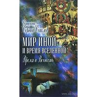 Мир Иной и Время Вселенной. Время и Вечность. Священник Сергий Соколов