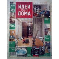 Идеи Вашего Дома 2003-03 журнал дизайн ремонт интерьер