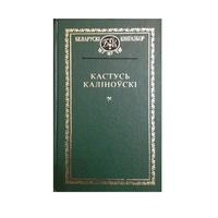 "Кастусь Калиновскi, серыя ""Беларускi кнiгазбор"" (1999)"