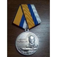 Медаль МО РФ ВМФ Адмирал Горшков