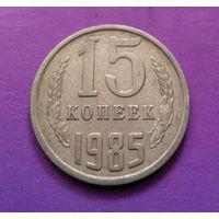 15 копеек 1985 СССР #06
