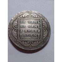 6 монет Российской империи-КОПИИ.