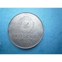 Медаль в честь наградени Витебской области орденом Ленина