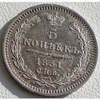Россия, 5 копеек 1851 года, СПБ ПА