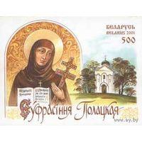 Ефросинья Полоцкая (Беларусь 2001) блок чист