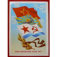 Слава вооружённым силам СССР. Чистая. 1984 года. Скрябин. 678.