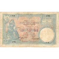 Сербия, 10 динаров, 1893 г. Редкость!