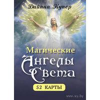 Магические ангелы света (52 КАРТЫ в картонной коробке)