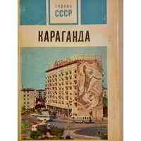 Города СССР Караганда 1972 год. Путешествие,