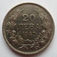 "Болгария 20 левов 1940 ""Царь Борис III (1894-1943)"" (надпись на гурте: Боже пази България)"